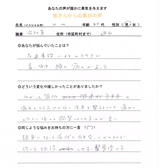 交通事故による症状でお悩みのK・M様(20代/男性/堺市在住)直筆メッセージ