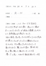 R・H様(46歳/女性/堺市在住)直筆メッセージ