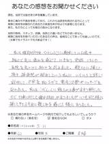 手・足痛でお悩みのS・H様(60代/女性/堺市在住)直筆メッセージ
