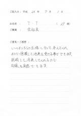 T・T様(39歳/男性/堺市在住)直筆メッセージ