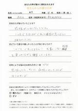 手・足痛でお悩みのつざっきー様(10代/女性/堺市在住)直筆メッセージ