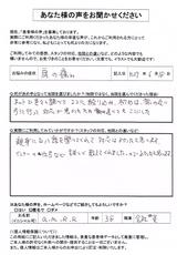 首・肩痛でお悩みのa.m.R.R様(30代/男性/堺市在住)直筆メッセージ