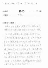手・足痛でお悩みのK・D様(10代/男性/堺市在住)直筆メッセージ