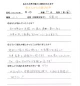 腰痛でお悩みのM・D様(50代/女性/堺市在住)直筆メッセージ