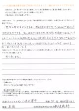 小牟田響平様(20代/男性/橋本市在住)直筆メッセージ
