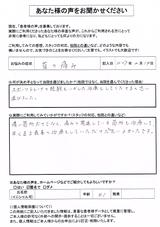 首・肩痛でお悩みの匿名希望様(40代/女性/堺市在住)直筆メッセージ