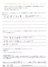 前田教子様(70代/女性/堺市在住)直筆メッセージ