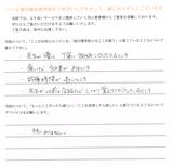 M・N様(40代/女性/堺市在住)直筆メッセージ