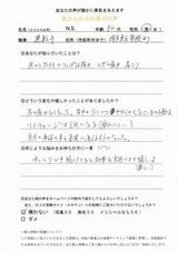 手・足痛でお悩みのN・S様(50代/男性/堺市在住)直筆メッセージ