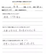 腰痛でお悩みのS・S様(60代/男性/堺市在住)直筆メッセージ