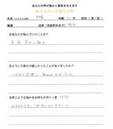 首・肩痛でお悩みのY・S様(30代/女性/堺市在住)直筆メッセージ