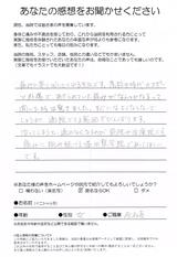 匿名希望様(女性/堺市在住)直筆メッセージ