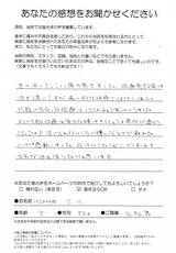 腰痛でお悩みのT・M様(50代/女性/堺市在住)直筆メッセージ