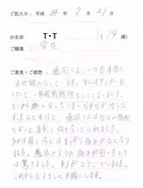 手・足痛でお悩みのT・T様(10代/男性/堺市在住)直筆メッセージ