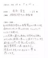 寺本育生様(20代/男性/堺市在住)直筆メッセージ