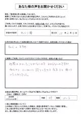 腰痛でお悩みの匿名様(40代/女性/大阪狭山市在住)直筆メッセージ