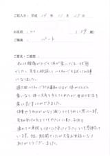 腰痛でお悩みのC・T様(30代/女性/堺市在住)直筆メッセージ