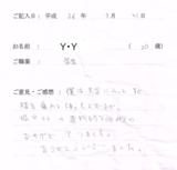 腰痛でお悩みのY・Y様(20代/男性/堺市在住)直筆メッセージ